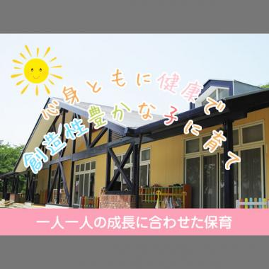 藤沢保育園