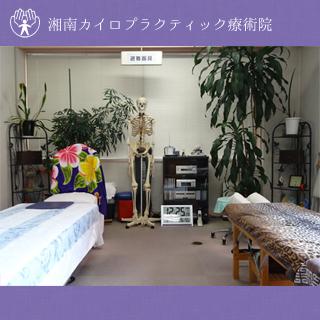 湘南カイロプラクティック療術院