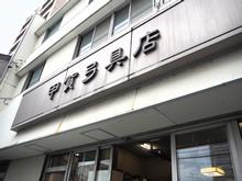 株式会社甲賀弓具店