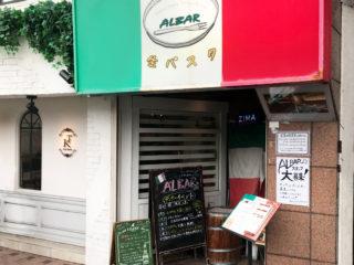 ALBAR(アルバール)石橋店