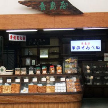 神戸元町吾妻屋