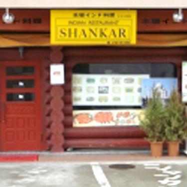 インド料理シャンカル 姫路安田店