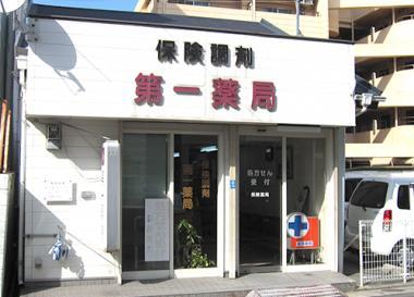 株式会社 第一薬局 本店