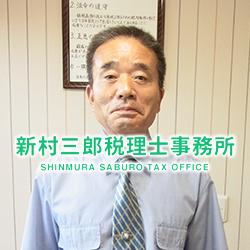 新村三郎税理士事務所