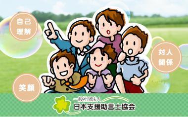 一般社団法人 日本支援助言士協会