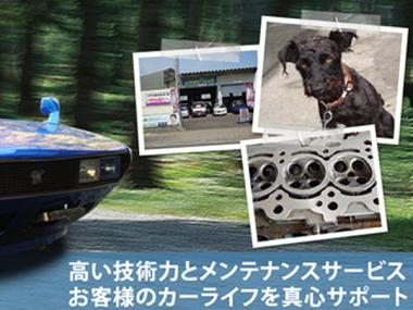 小野寺自動車整備工業