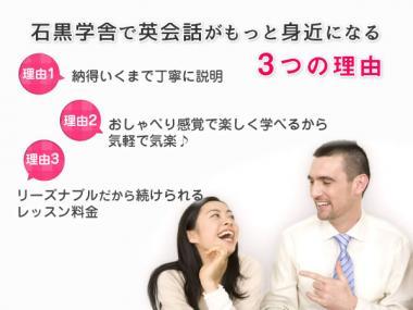 1000円英語教室 石黒学舎