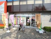 メモリーゴールド 三田店