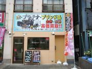 メモリーゴールド 甲子園店