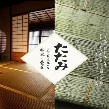 松本畳製作所