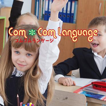 com com language