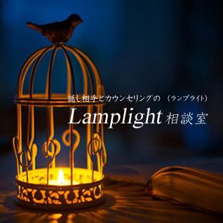 Lamplight相談室