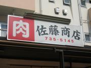 肉は佐藤商店
