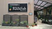 焙煎工房 Rockfish