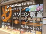 ディードットステーション津新町教室