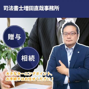 司法書士 増田直哉事務所