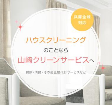 山崎クリーンサービス株式会社