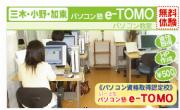 パソコン塾eーTOMO
