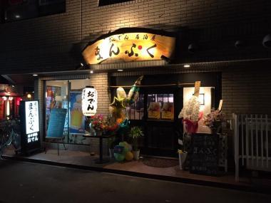 播州姫路おでん 居酒屋まんぷく