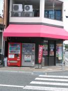 北林タバコ店