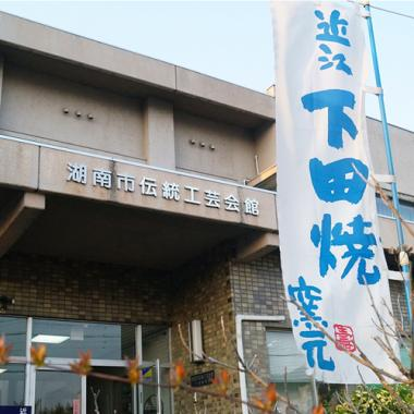 近江下田焼陶房