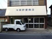 梶野畳商店