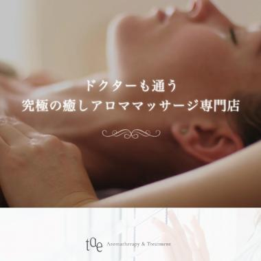 tae Aromatherapy & Treatment