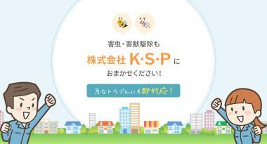 株式会社K・S・P