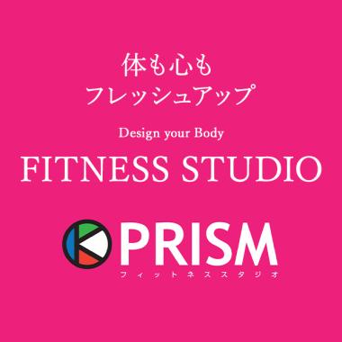 フィットネススタジオPRISM