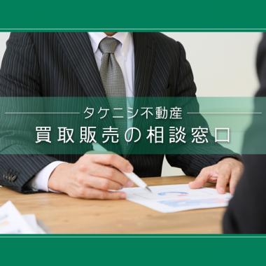 株式会社タケニシ不動産