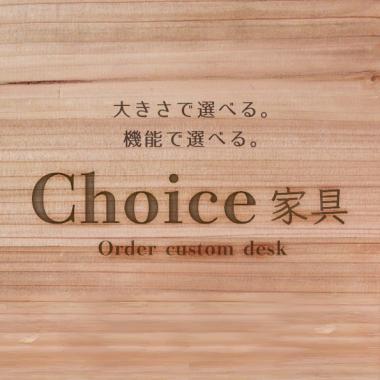 Choice家具