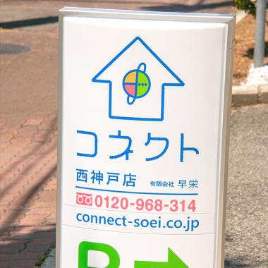 コネクト西神戸店