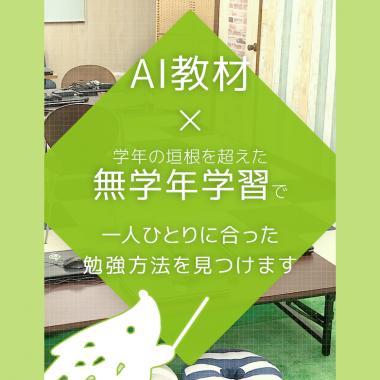 総合学習塾Weed