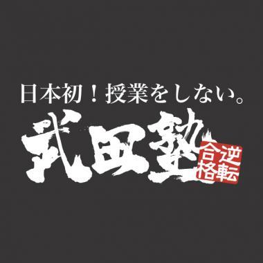 武田塾 西宮北口校